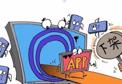 国家网信办会同五部门开展集中整治 这19款APP被下架