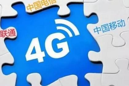 工信部:三大运营商上半年4G用户总数突破11亿