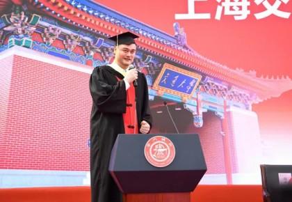 38岁的姚明本科毕业 是什么让他坚持求学7年?