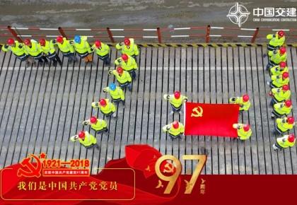 我们是中央企业里的中国共产党员!不忘初心,牢记使命!