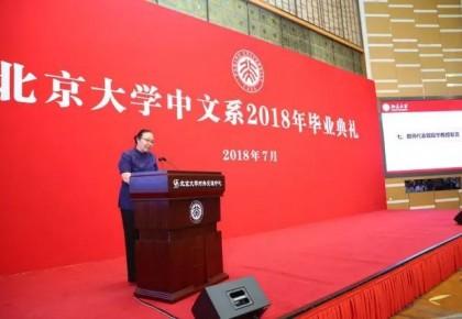 """北大中文系毕业典礼:""""小时代""""是错觉和误判,你们在大时代"""
