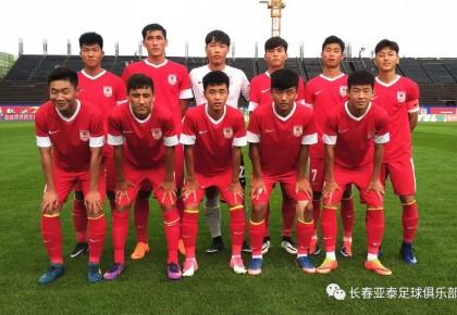 青超联赛U19A组第13轮:4:1长春亚泰主场胜天津泰达