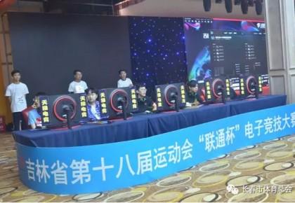 吉林省第十八届运动会8日两场比赛圆满结束