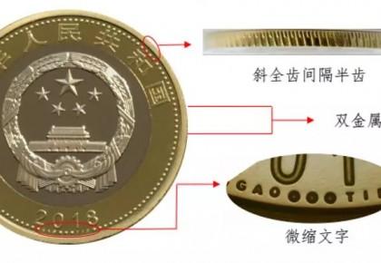 期待!央行9月3日将发行中国高铁10元纪念币!