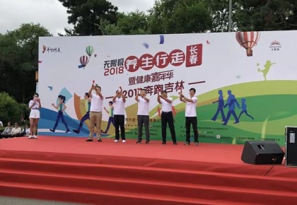 """""""走""""出新花样!""""2018奔跑吉林""""趣味养生趴开走!"""