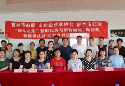 【新时代传习所】吉林市妇联携手女企业家传政策、助扶贫走进舒兰六道村