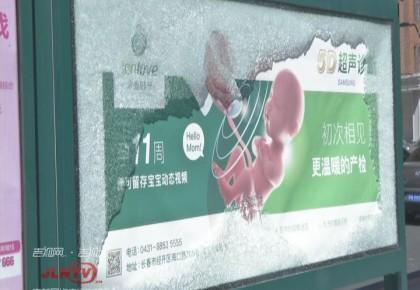 路过长春市同志街这个公交站要小心! 小心……