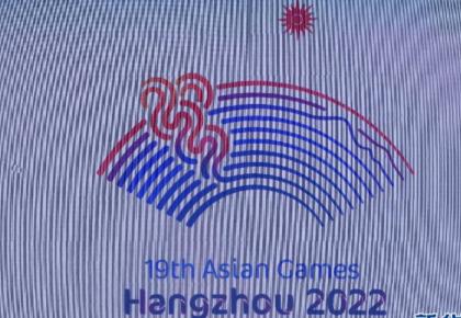 """""""潮涌""""初亮相 杭州2022年第19届亚运会会徽发布"""