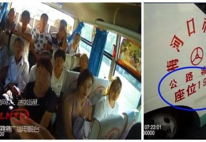 """【震惊】梅河口交警查获""""大胃王"""" 19座客车竟载33人"""