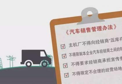 《汽车销售管理办法》实施一年 执法过程将面临挑战?
