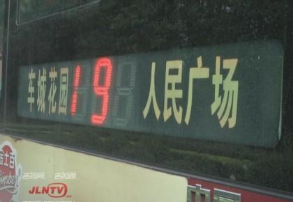 """这个公交不一般 大辣椒、小土豆车厢刮起""""东北风"""""""