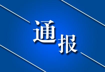 剛剛,吉林省這12個地方的一批干部被問責!
