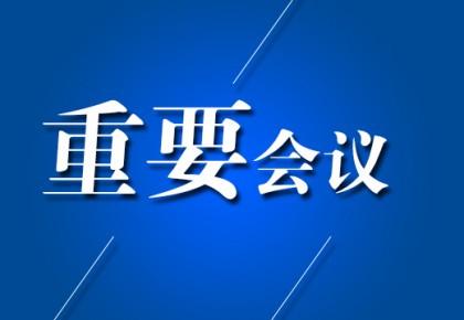 景俊海主持召开省政府常务会议 研究优化区域协调发展空间布局等工作