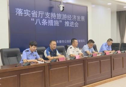【快讯】长春市公安局推出八项出入境便利新举措