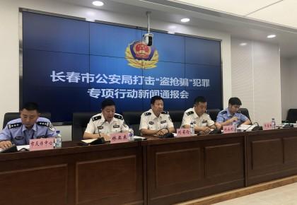 通报|长春市公安机关通报5起特大电信诈骗集团案