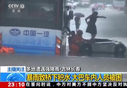 长春暴雨致桥下积水 大巴车内人员被困