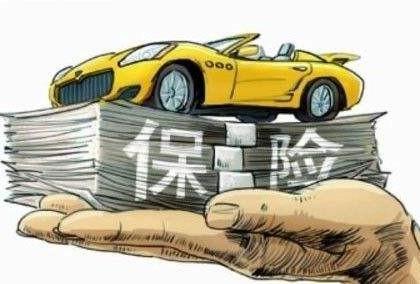 手续费水平大幅下降 新车商业险最高不超30%