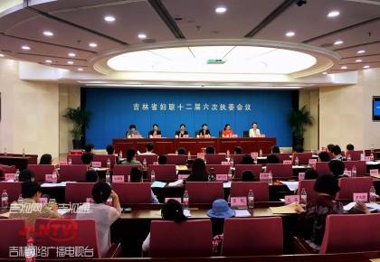 吉林省妇联召开第十二届六次执委会议 选举产生中国妇女十二大代表