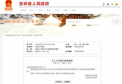 吉林省人民政府关于吕美艳任职的通知