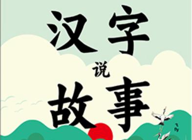 儿童了解、学习汉字的便捷读本 《汉字说故事》系列图书出版