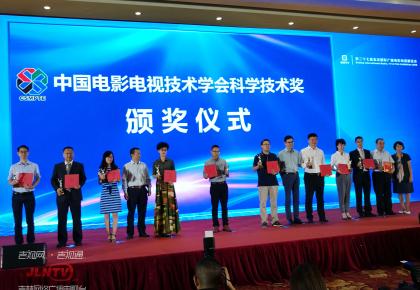 【喜讯】吉林电视台荣获中国电影电视技术学会科学技术奖一等奖