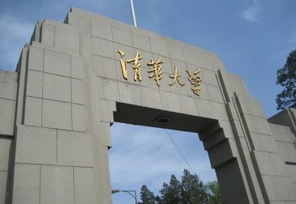 今年清华大学新生入学有三大亮点!