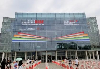 北京国际图书节落幕 知名作家纷纷亮相 百场文化活动吸引20万读者