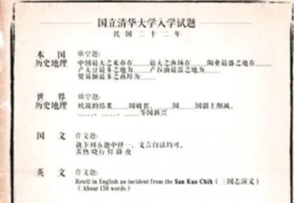 1933年清华试卷被发现 英语作文复述三国演义片段