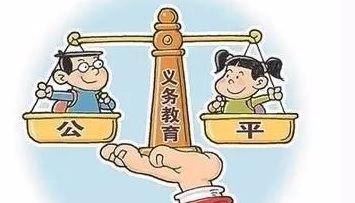 教育部:2018年底85%的县(区)实现义务教育基本均衡