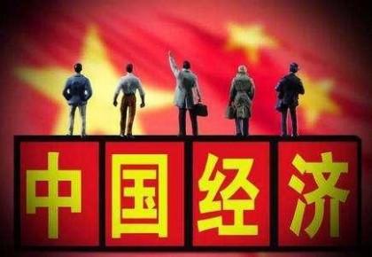 """稳中有变,中国经济""""下半场""""如何应对?——从计划预算报告看当前中国经济走势"""