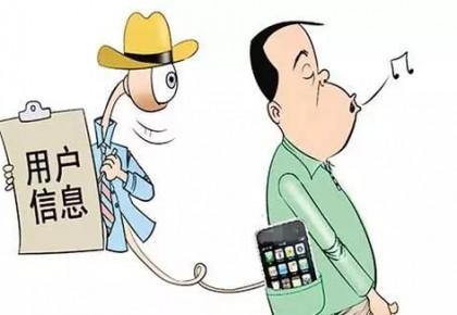 中消协发布报告:八成多受访者遭APP个人信息泄露