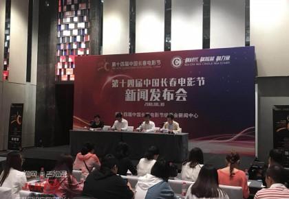 第十四届中国长春电影节将于9月1日开幕