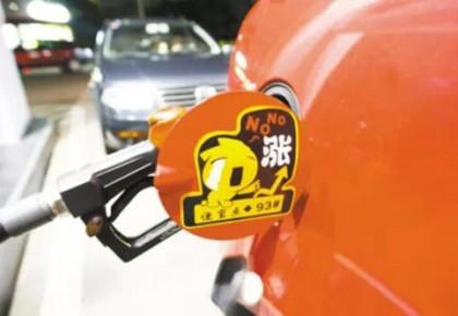下周一成品油价格上调,预计92号汽油涨0.11元/升