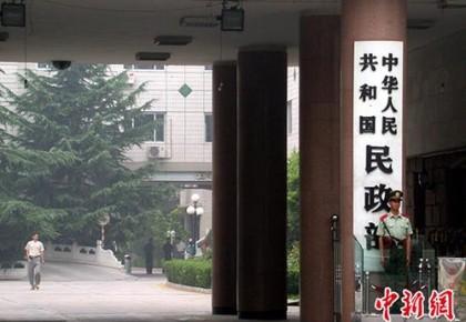 因违规涉企收费,民政部对中国广告协会等3家社团作出行政处罚