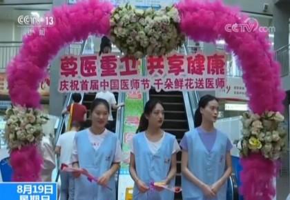 【致敬医师节】尊医重卫 各地庆祝首个医师节