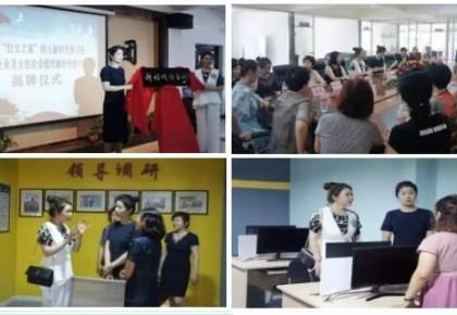 """吉林省通化市""""妇女之家""""纳入新时代传习所工作实现全覆盖"""