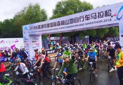 """""""雨泥""""同行!长春净月潭国际森林山地自行车马拉松精彩全回顾!"""