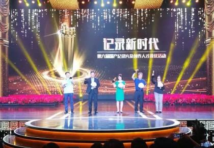 吉林电视台在第六届国产纪录片及创作人才推优活动中再获大奖