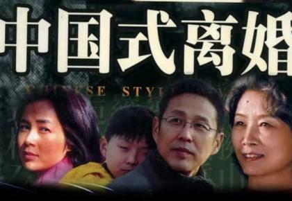 《中国式离婚》若想心安,必须爱正