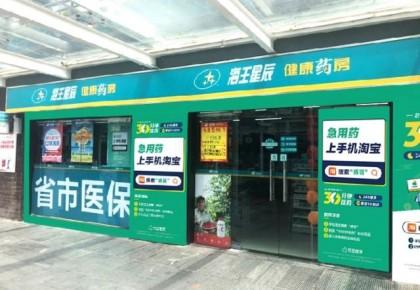 杭州首次开通24小时送药服务,白天30分钟送达