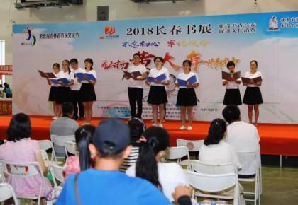 【第五届吉林省市民文化节】长春书展8月1日启幕