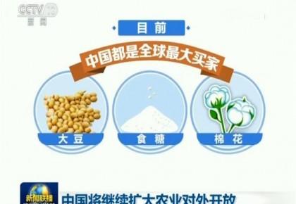中国将继续扩大农业对外开放