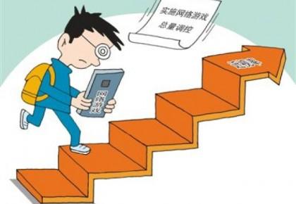 教育部等八部门:采取措施限制未成年人网络使用时间