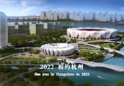 2022 相约杭州——第18届亚运会闭幕式杭州接旗仪式宣传片
