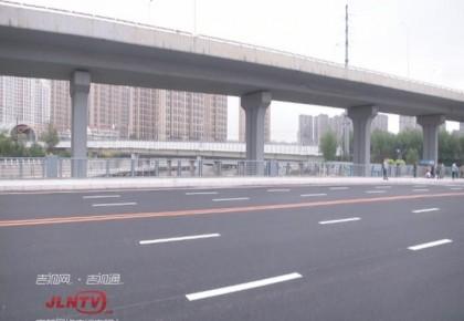 今日九时长春市东大桥恢复通车啦!