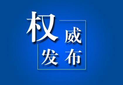 省政府最新关于干部免职的通知
