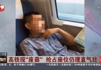 """高铁""""霸座男""""被列入黑名单 限制乘坐所有火车席别"""