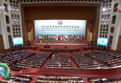 习近平在2018年中非合作论坛北京峰会开幕式上的主旨讲话(全文实录)