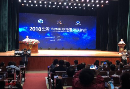 2018中国•吉林国际动漫游戏论坛今日开幕