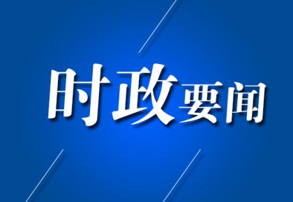 关于构建更加紧密的中非命运共同体的北京宣言(全文)